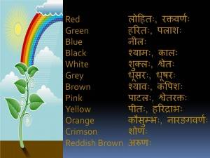 Sanskrit Names of Colors (Colours)