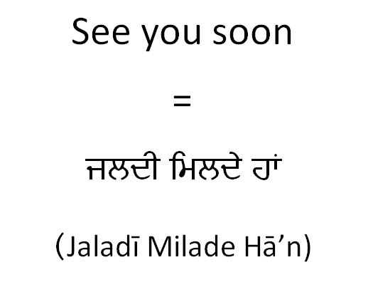 how to say weed in punjabi