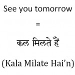 How to say see you tomorrow in Hindi