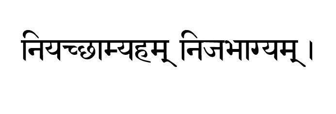 sanskrit tattoo translation for phrase i control my destiny. Black Bedroom Furniture Sets. Home Design Ideas