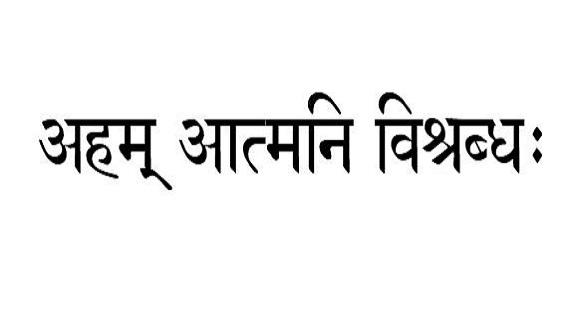 sanskrit tattoo translation for phrase i have trust in myself. Black Bedroom Furniture Sets. Home Design Ideas