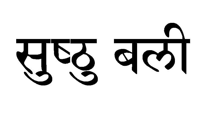 Sanskrit Tattoo Translation