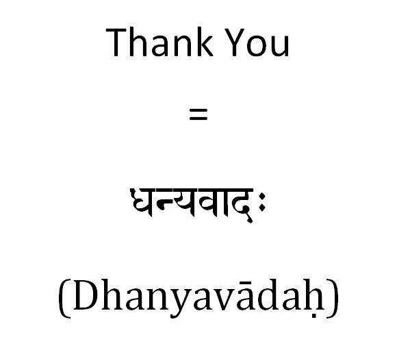 How to say thank you in Sanskrit