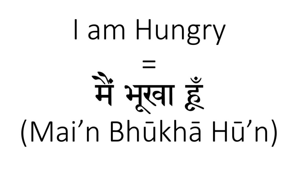 I am hungry in hindi