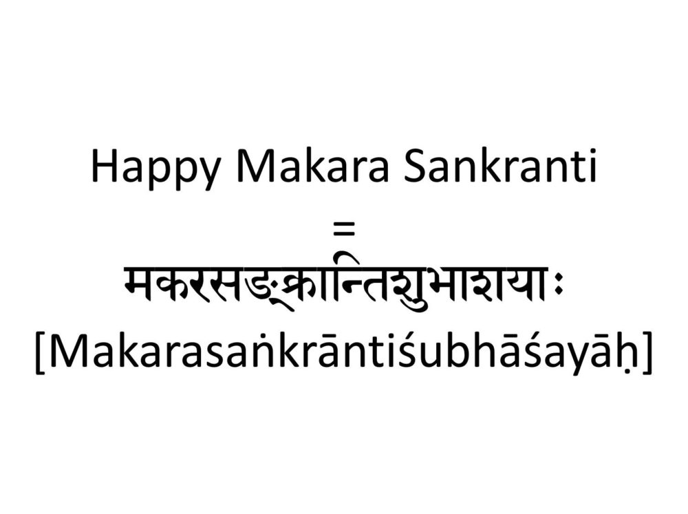 How to Say Happy Makara Sankranti in Sanskrit