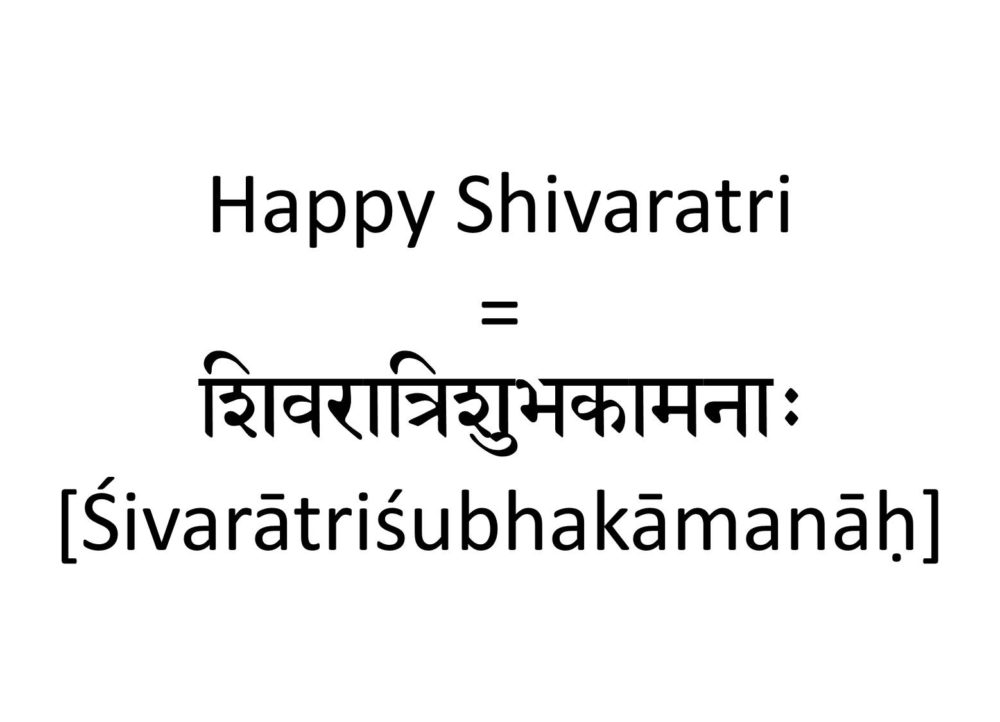 How to Say Happy Shivaratri in Sanskrit