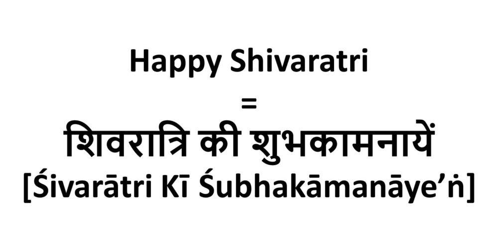 How to say Happy Shivaratri in Hindi