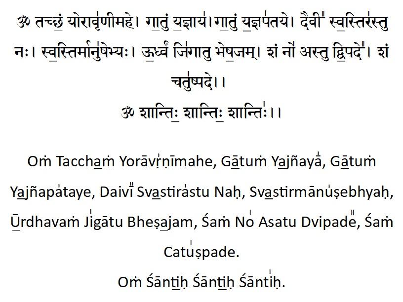 Shanti Mantra--Tacchamyora Vrinimahe Gatum